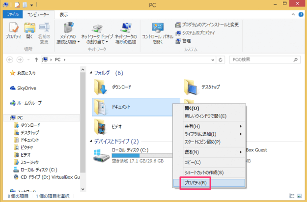 windows8-change-location-documents-folder-02