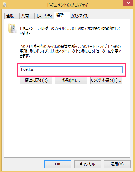 windows8-change-location-documents-folder-04