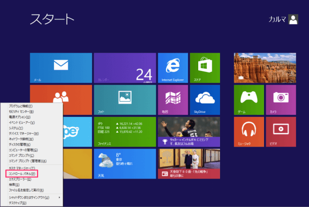 windows8-change-system-temp-folder-00
