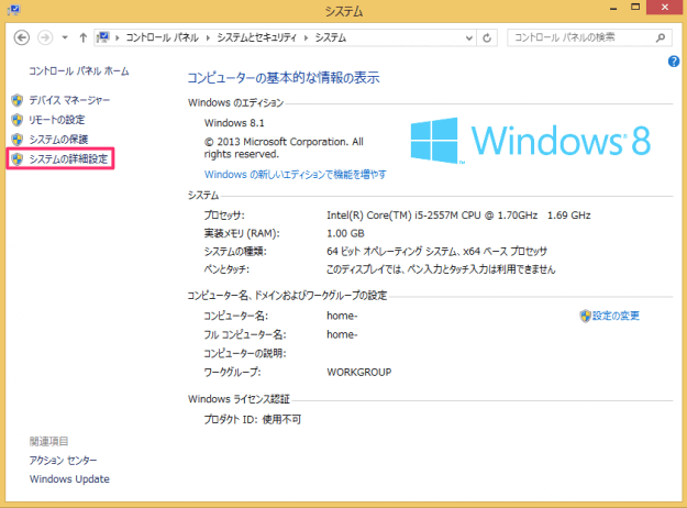 windows8-change-system-temp-folder-03