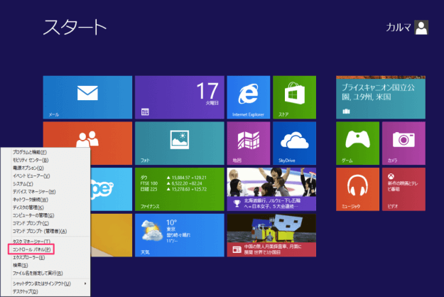 windows8-change-update-time-00