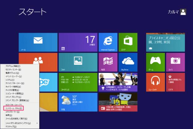 windows8-change-update-time-00