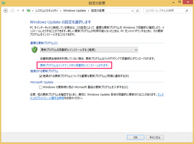 windows8-change-update-time-03