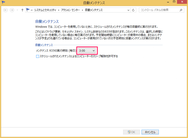 windows8-change-update-time-04