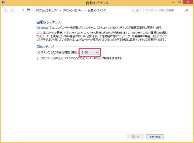 windows8-change-update-time-04