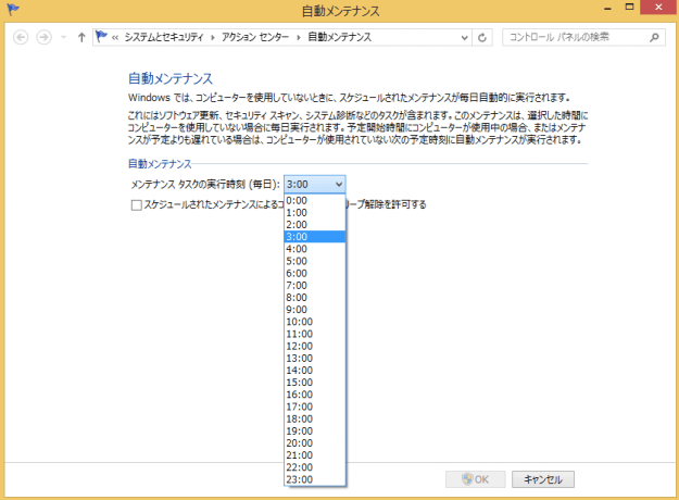 windows8-change-update-time-05