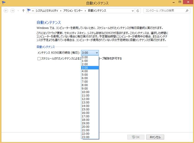 windows8-change-update-time-05