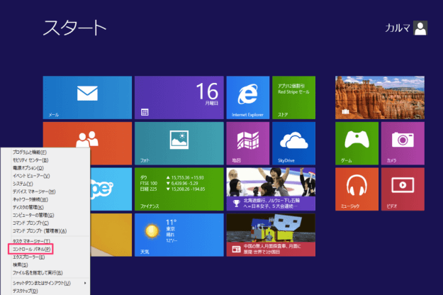windows8-check-firewall-status-00