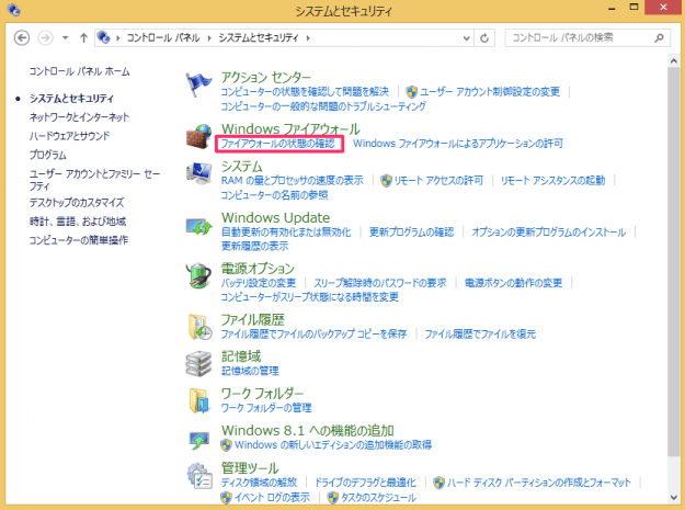 windows8-check-firewall-status-02