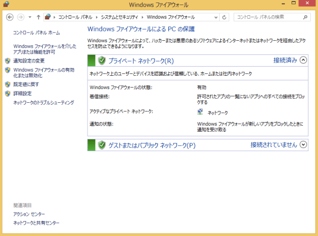 windows8-check-firewall-status-03