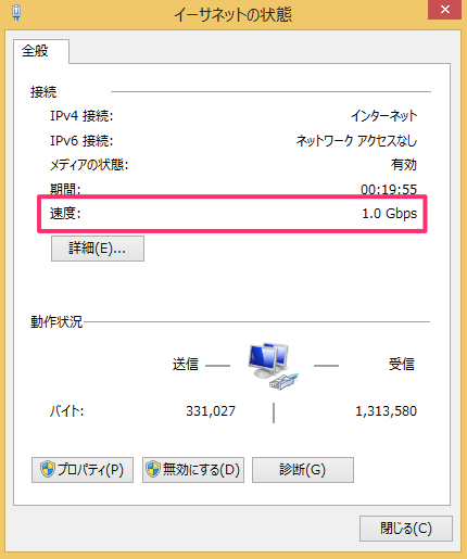 windows8-check-network-connection-speed-05