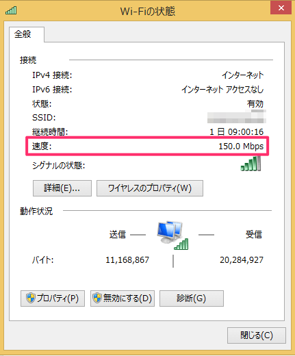 windows8-check-network-connection-speed-07