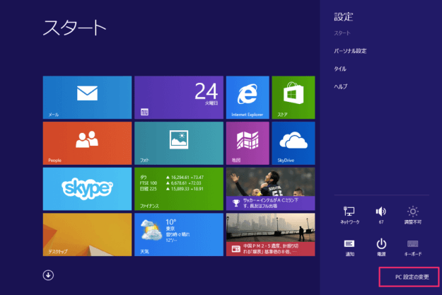 windows8-create-homegroup-01