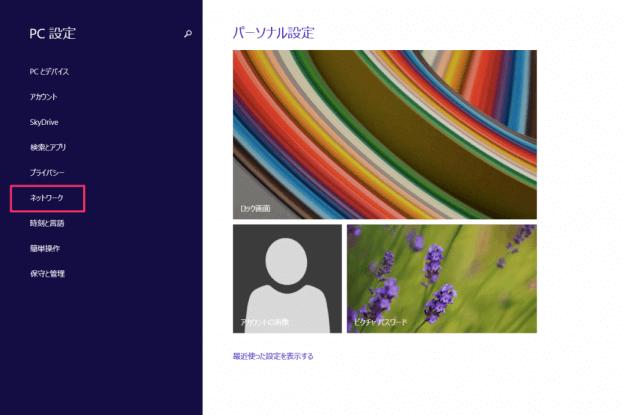 windows8-create-homegroup-02
