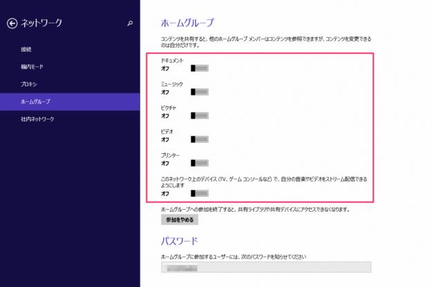 windows8-create-homegroup-05
