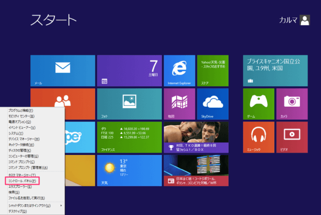windows8-disable-auto-restart-system-failure-00