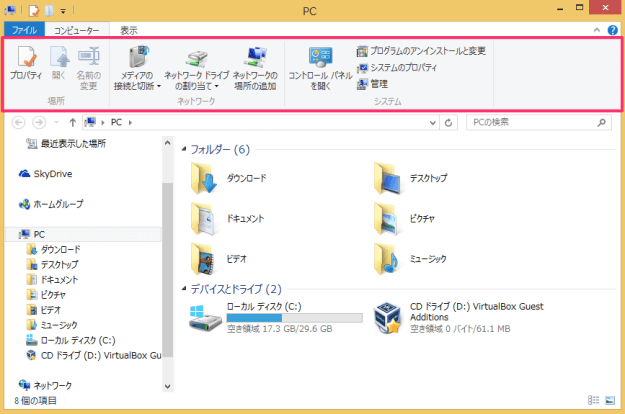 windows8-disable-explorer-ribbon-00