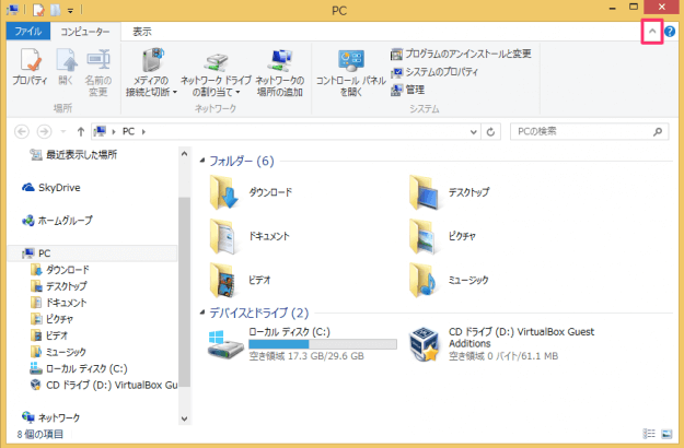 windows8-disable-explorer-ribbon-01