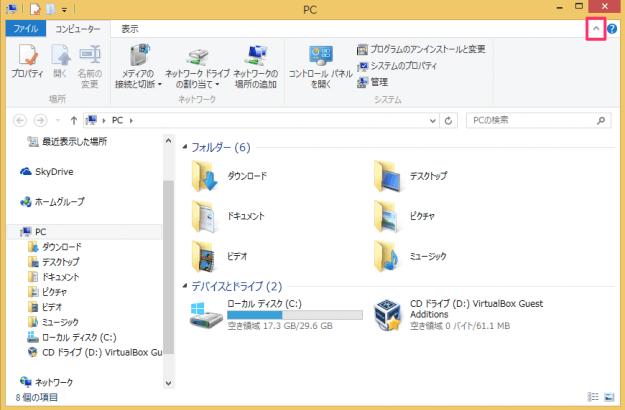 windows8-disable-explorer-ribbon-01