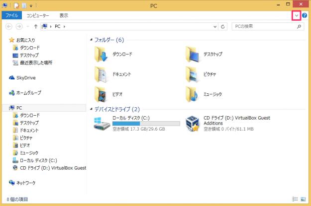 windows8-disable-explorer-ribbon-02