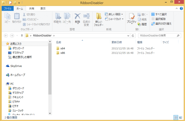 windows8-disable-explorer-ribbon-03