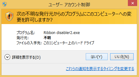 windows8-disable-explorer-ribbon-05