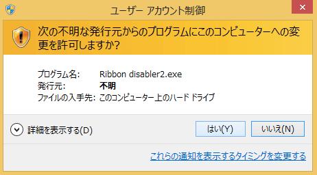 windows8-disable-explorer-ribbon-05