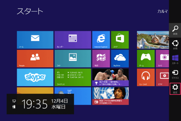 windows8-enable-airplane-mode-00