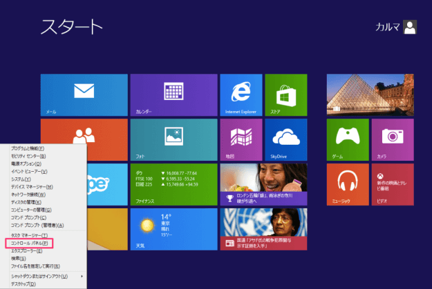 windows8-enable-family-safety-00