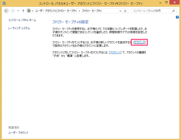 windows8-enable-family-safety-02