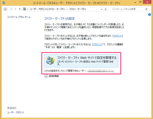 windows8-enable-family-safety-08