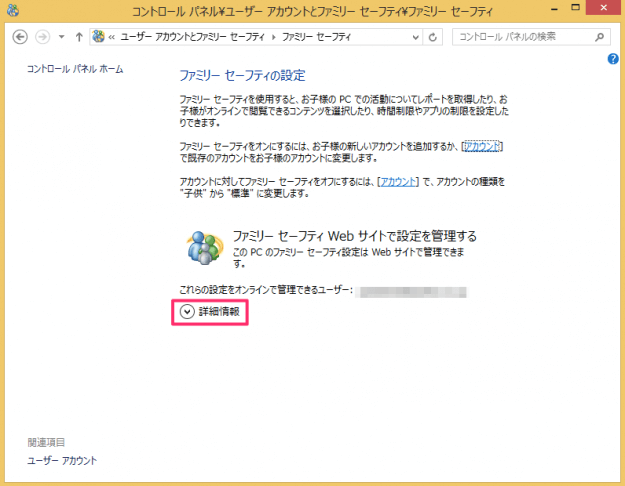 windows8-enable-family-safety-09