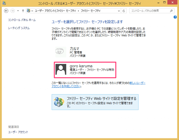 windows8-enable-family-safety-11