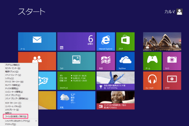 windows8-enable-secure-logon-ctrl-alt-del-00