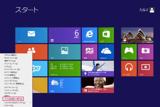 windows8-enable-secure-logon-ctrl-alt-del-00