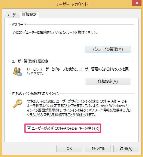 windows8-enable-secure-logon-ctrl-alt-del-03