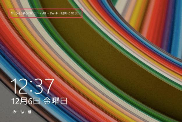 windows8-enable-secure-logon-ctrl-alt-del-05
