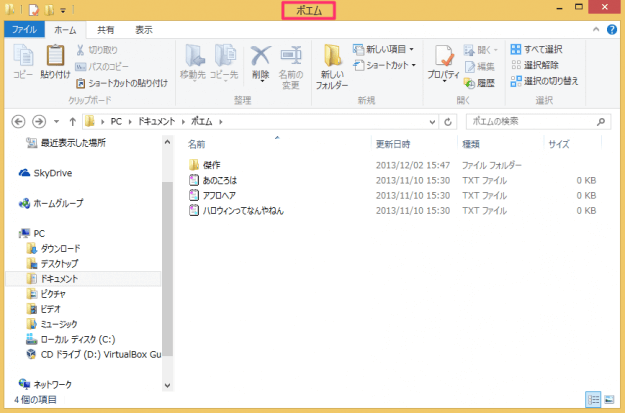 windows8-explorer-title-bar-display-full-path-00