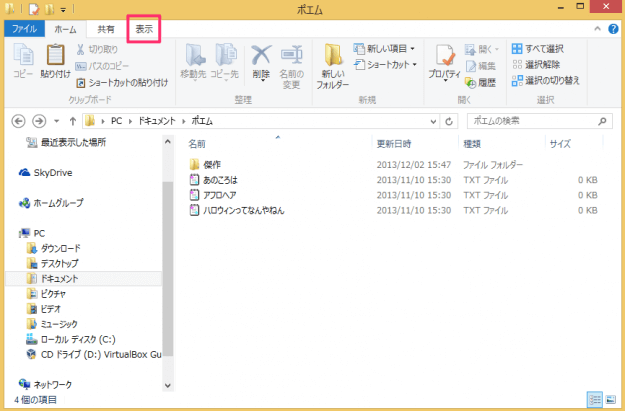 windows8-explorer-title-bar-display-full-path-01