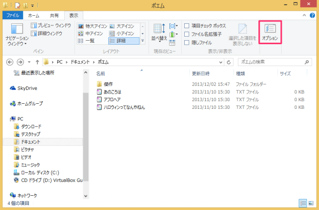 windows8-explorer-title-bar-display-full-path-02