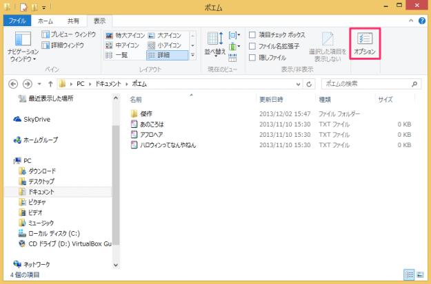 windows8-explorer-title-bar-display-full-path-02