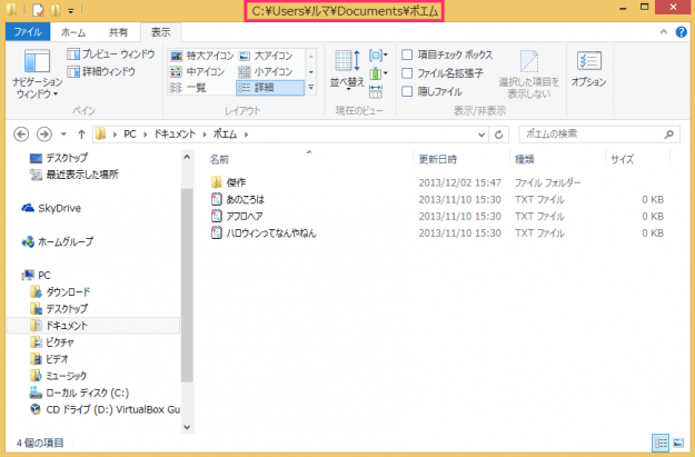 windows8-explorer-title-bar-display-full-path-05