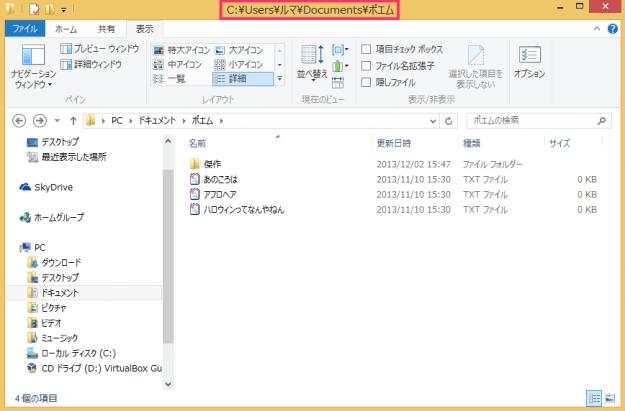 windows8-explorer-title-bar-display-full-path-05