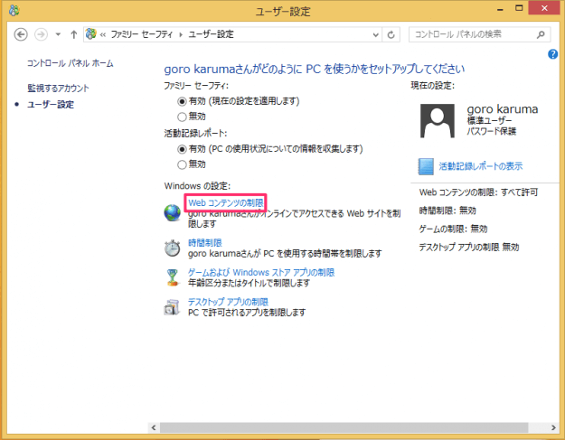 windows8-family-safety-web-filtering-00