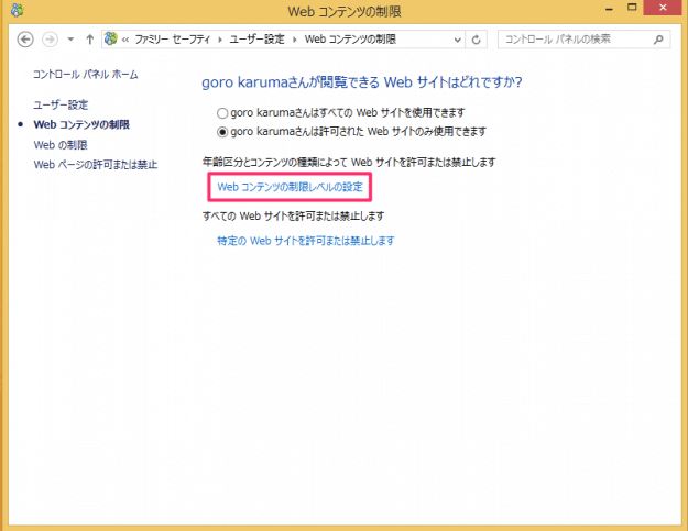 windows8-family-safety-web-filtering-02