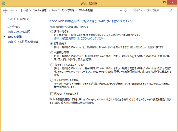 windows8-family-safety-web-filtering-03