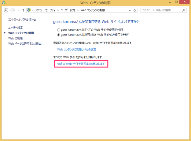 windows8-family-safety-web-filtering-04