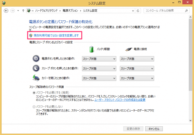 windows8-fast-startup-disable-03