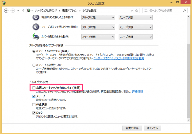 windows8-fast-startup-disable-04