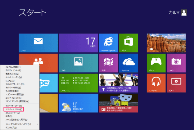 windows8-firewall-block-program-00